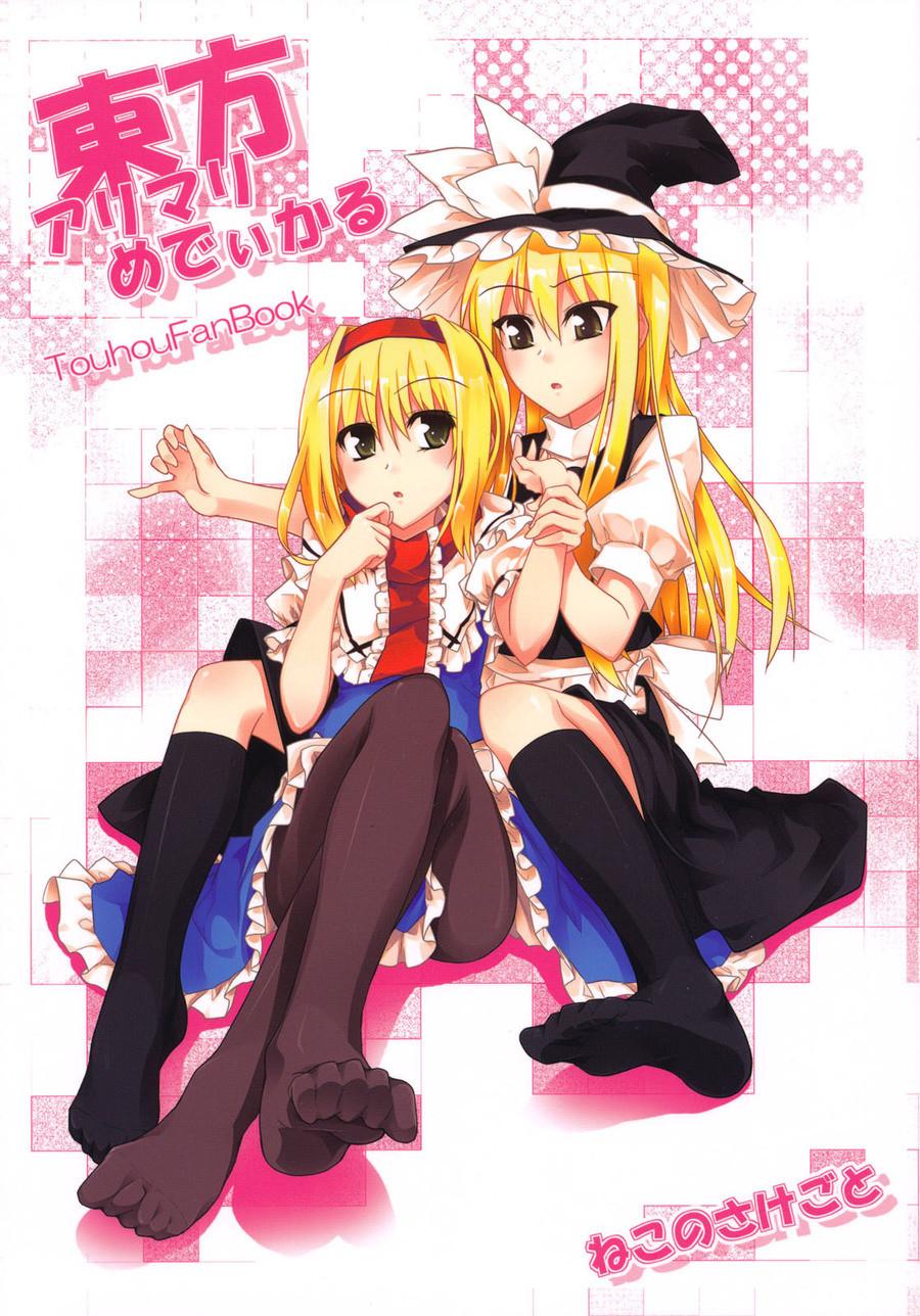 Touhou Yuri - AliMari Medical (Sazanami Mio). .. Oh my. Do I see a beautiful threesome forming? join list: RandomFJLesFindsMention History >>#1 Thanks for the mention! touhou yuri marisa alice